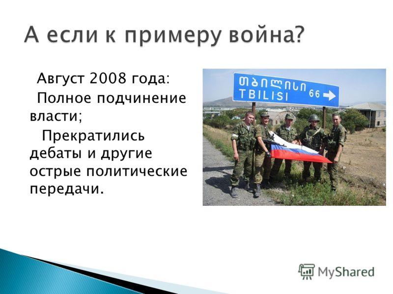 Август 2008 года: Полное подчинение власти; Прекратились дебаты и другие острые политические передачи.