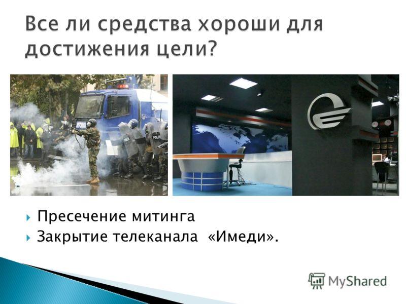 Пресечение митинга Закрытие телеканала «Имеди».