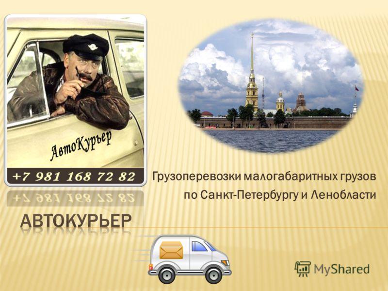 Грузоперевозки малогабаритных грузов по Санкт-Петербургу и Ленобласти