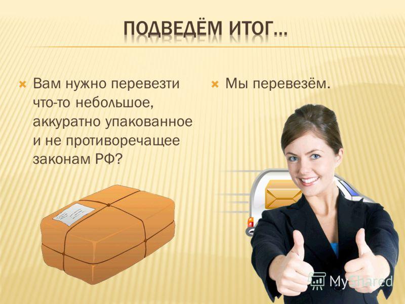 Вам нужно перевезти что-то небольшое, аккуратно упакованное и не противоречащее законам РФ? Мы перевезём. АвтоКурьер