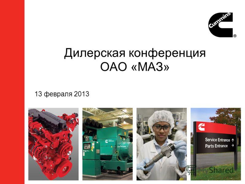 Дилерская конференция ОАО «МАЗ» 13 февраля 2013