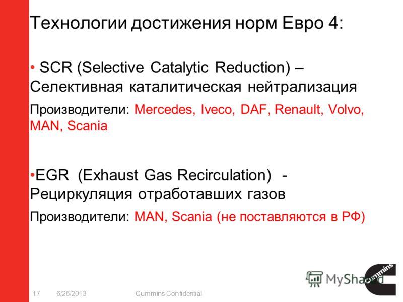 Технологии достижения норм Евро 4: SCR (Selective Catalytic Reduction) – Селективная каталитическая нейтрализация Производители: Mercedes, Iveco, DAF, Renault, Volvo, MAN, Scania EGR (Exhaust Gas Recirculation) - Рециркуляция отработавших газов Произ