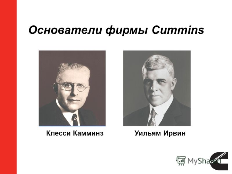 Основатели фирмы Cummins Клесси КамминзУильям Ирвин