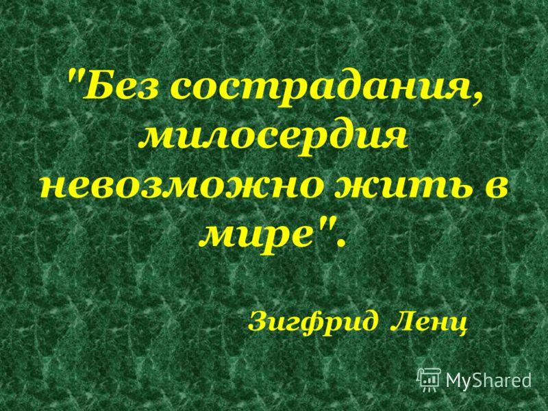 Без сострадания, милосердия невозможно жить в мире. Зигфрид Ленц