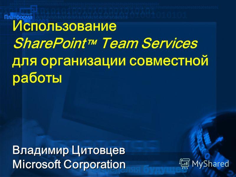 Использование SharePoint Team Services для организации совместной работы Владимир Цитовцев Microsoft Corporation