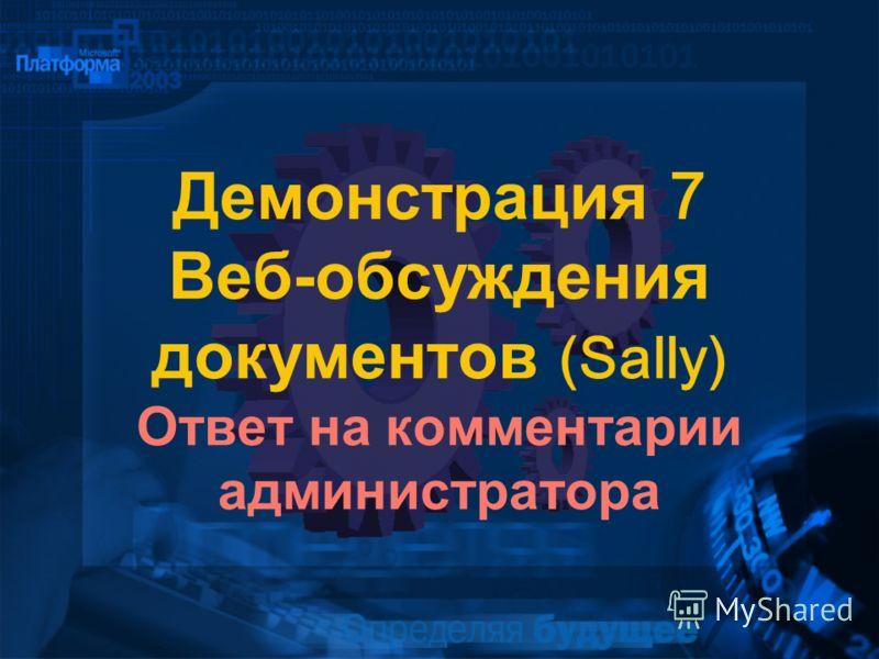 Демонстрация 7 Веб-обсуждения документов (Sally) Ответ на комментарии администратора