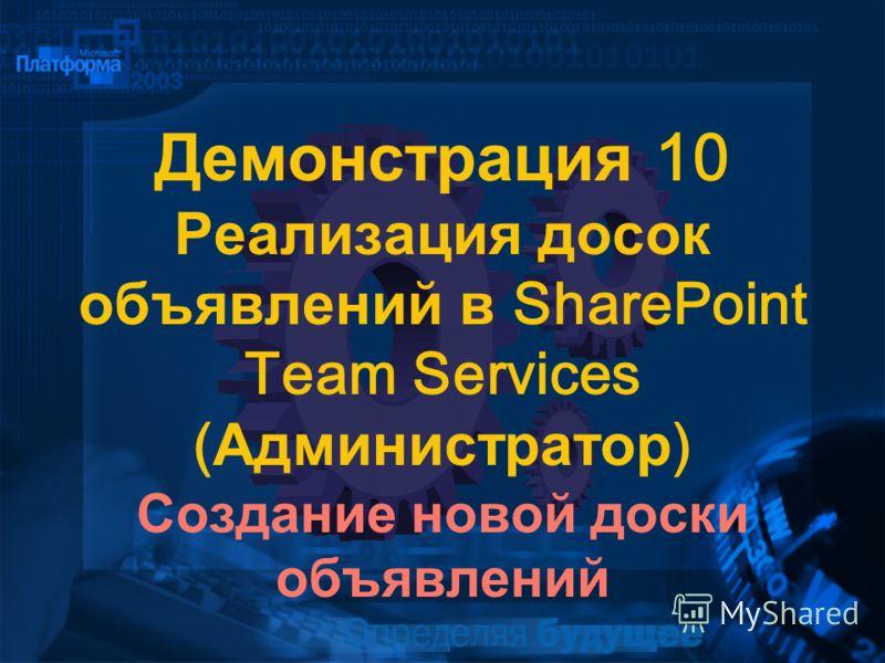 Демонстрация 10 Реализация досок объявлений в SharePoint Team Services ( Администратор ) Создание новой доски объявлений