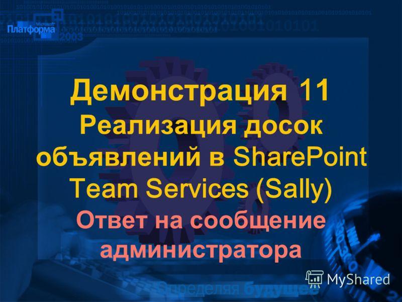 Демонстрация 1 1 Реализация досок объявлений в SharePoint Team Services (Sally) Ответ на сообщение администратора