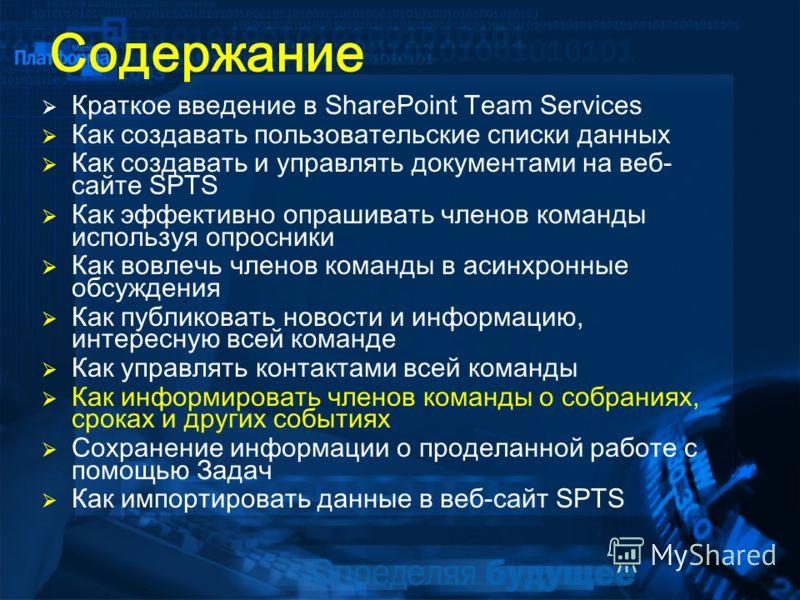 Содержание Краткое введение в SharePoint Team Services Как создавать пользовательские списки данных Как создавать и управлять документами на веб- сайте SPTS Как эффективно опрашивать членов команды используя опросники Как вовлечь членов команды в аси