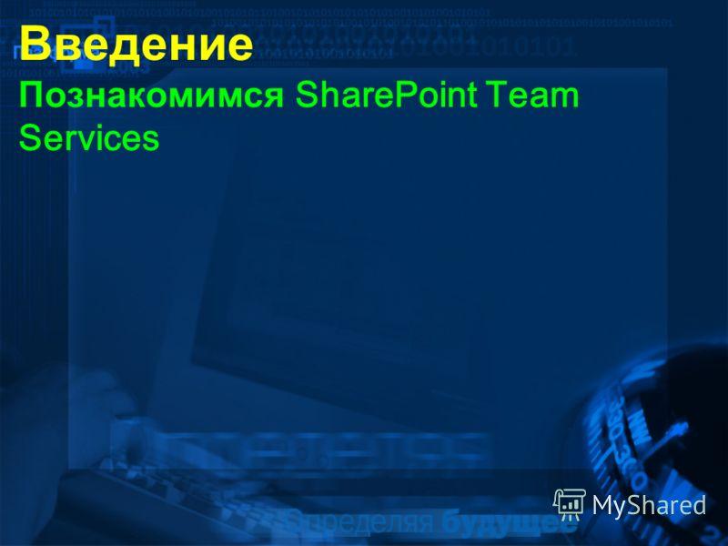 Введение Познакомимся SharePoint Team Services