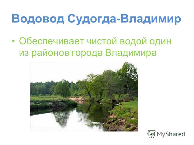Водовод Судогда-Владимир Обеспечивает чистой водой один из районов города Владимира