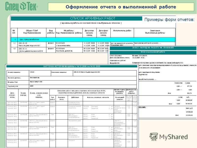 Примеры форм отчетов: