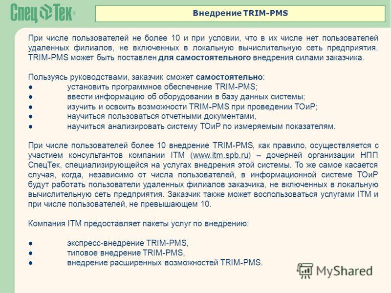 Внедрение TRIM-PMS При числе пользователей не более 10 и при условии, что в их числе нет пользователей удаленных филиалов, не включенных в локальную вычислительную сеть предприятия, TRIM-PMS может быть поставлен для самостоятельного внедрения силами