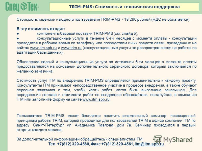 TRIM-PMS: Стоимость и техническая поддержка Пользователь TRIM-PMS может бесплатно посетить ежемесячный семинар, посвященный принципам работы TRIM, который проводится для пользователей TRIM в офисе компании ITM по адресу: Санкт-Петербург, ул. Академик