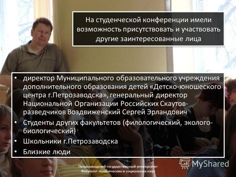 На студенческой конференции имели возможность присутствовать и участвовать другие заинтересованные лица директор Муниципального образовательного учреждения дополнительного образования детей «Детско-юношеского центра г.Петрозаводска», генеральный дире