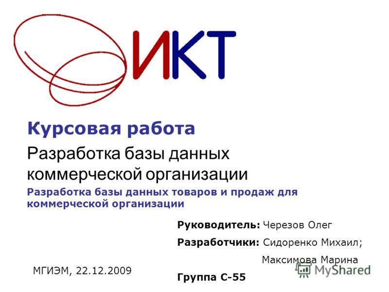 Презентация на тему Курсовая работа Разработка базы данных  1 Курсовая работа Разработка базы данных коммерческой организации