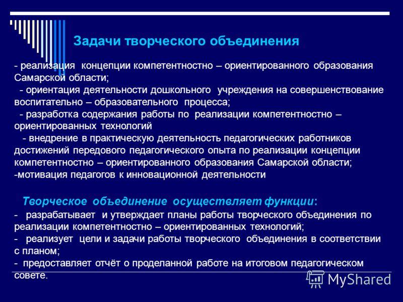 - реализация концепции компетентностно – ориентированного образования Самарской области; - ориентация деятельности дошкольного учреждения на совершенствование воспитательно – образовательного процесса; - разработка содержания работы по реализации ком