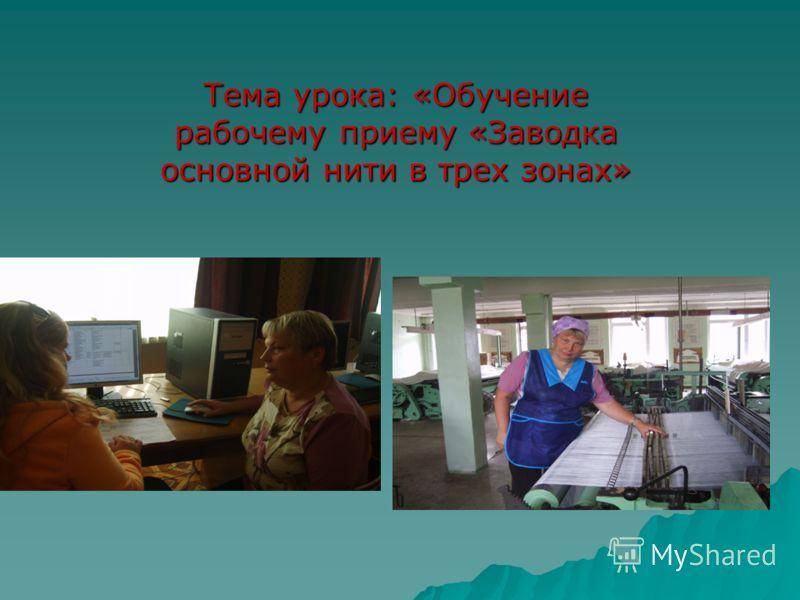 Тема урока: «Обучение рабочему приему «Заводка основной нити в трех зонах»
