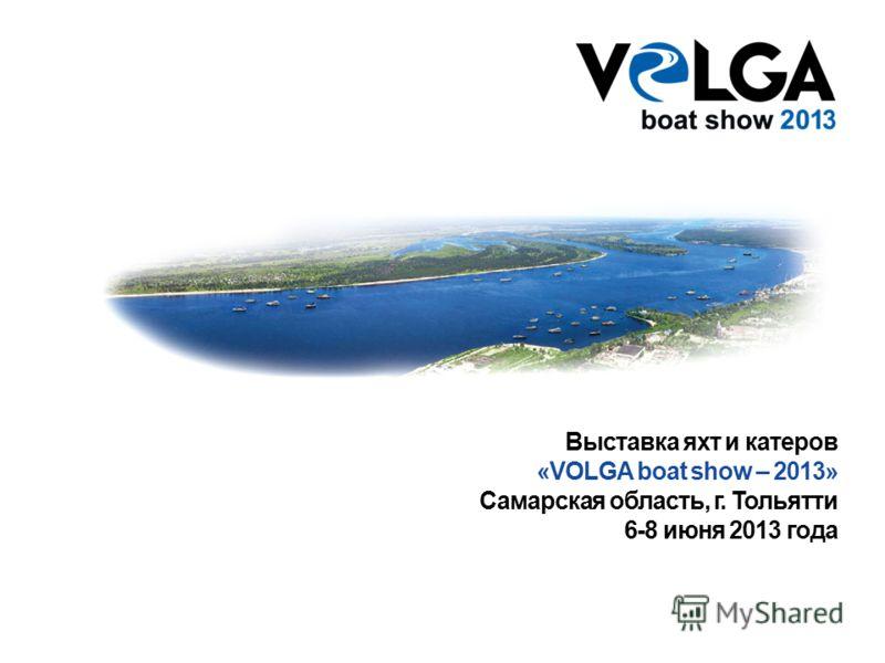 Выставка яхт и катеров «VOLGA boat show – 2013» Самарская область, г. Тольятти 6-8 июня 2013 года