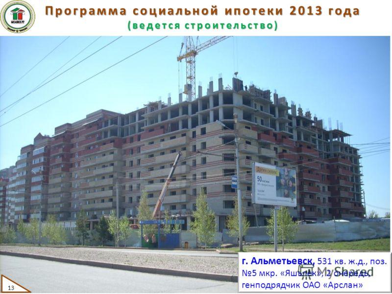 Программа социальной ипотеки 2013 года (ведется строительство) г. Альметьевск, 531 кв. ж.д., поз. 5 мкр. «Яшьлек», 2 очередь, генподрядчик ОАО «Арслан» 13