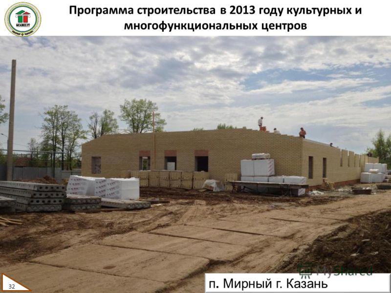 Программа строительства в 2013 году культурных и многофункциональных центров 32 п. Мирный г. Казань 32