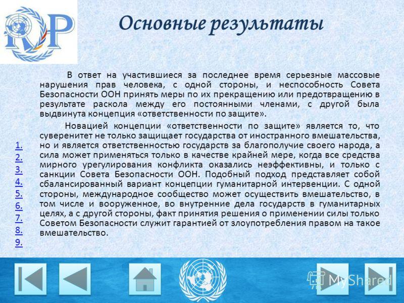 Основные результаты В ответ на участившиеся за последнее время серьезные массовые нарушения прав человека, с одной стороны, и неспособность Совета Безопасности ООН принять меры по их прекращению или предотвращению в результате раскола между его посто
