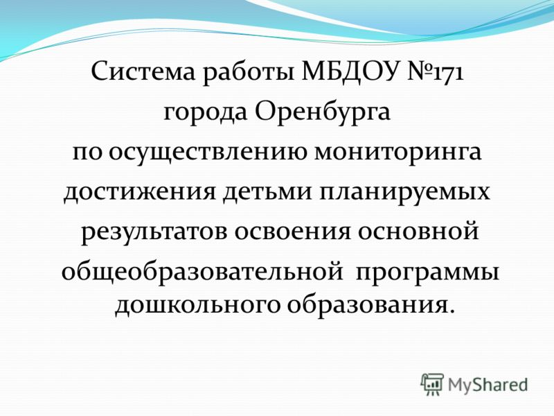 Система работы МБДОУ 171 города Оренбурга по осуществлению мониторинга достижения детьми планируемых результатов освоения основной общеобразовательной программы дошкольного образования.