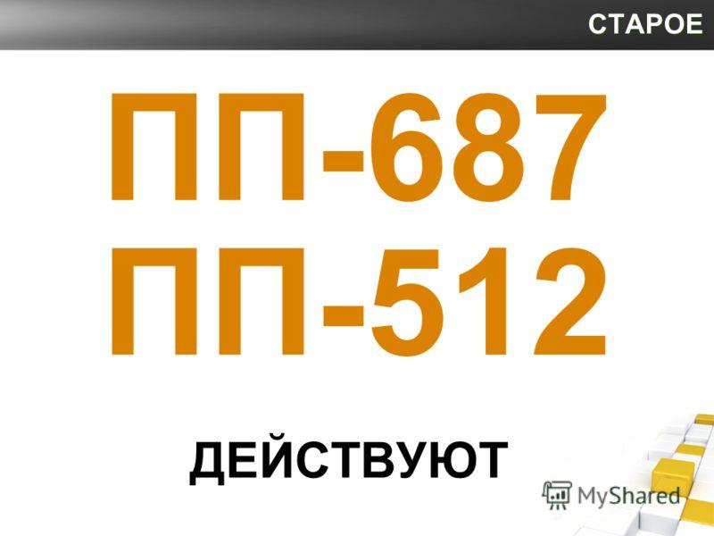 СТАРОЕ ПП-687 ДЕЙСТВУЮТ ПП-512