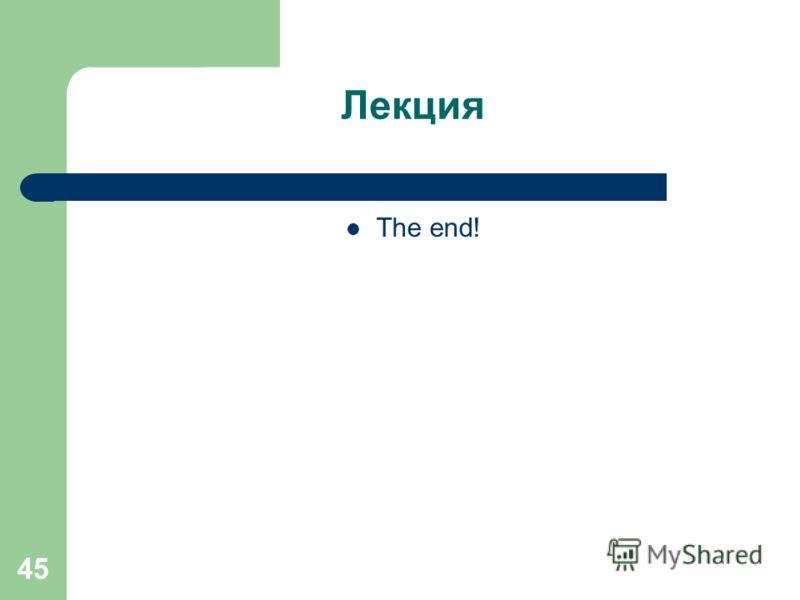 45 Лекция The end!