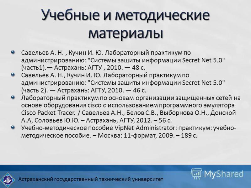 Астраханский государственный технический университет Савельев А. Н., Кучин И. Ю. Лабораторный практикум по администрированию: