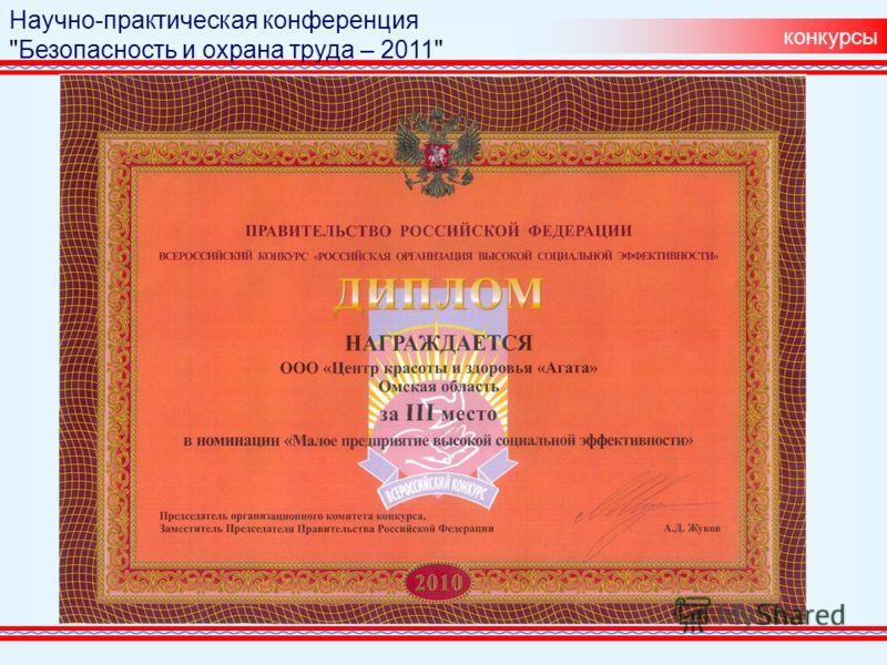 конкурсы Научно-практическая конференция Безопасность и охрана труда – 2011