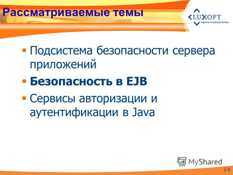 Рассматриваемые темы Подсистема безопасности сервера приложений Безопасность в EJB Сервисы авторизации и аутентификации в Java 2-8