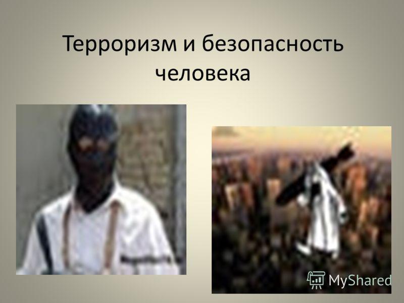 Терроризм и безопасность человека