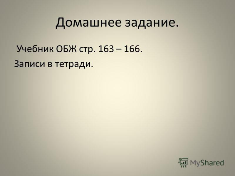 Домашнее задание. Учебник ОБЖ стр. 163 – 166. Записи в тетради.