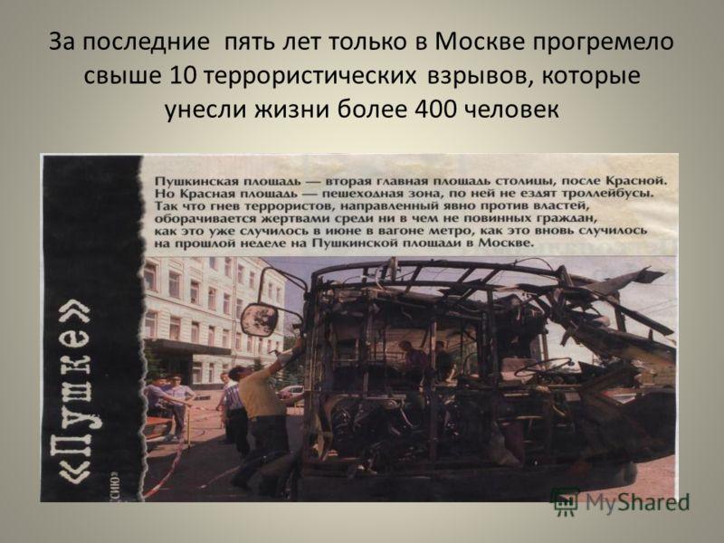 За последние пять лет только в Москве прогремело свыше 10 террористических взрывов, которые унесли жизни более 400 человек