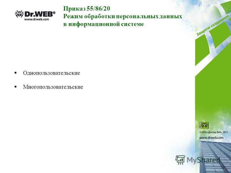 Приказ 55/86/20 Режим обработки персональных данных в информационной системе Однопользовательские Многопользовательские 13
