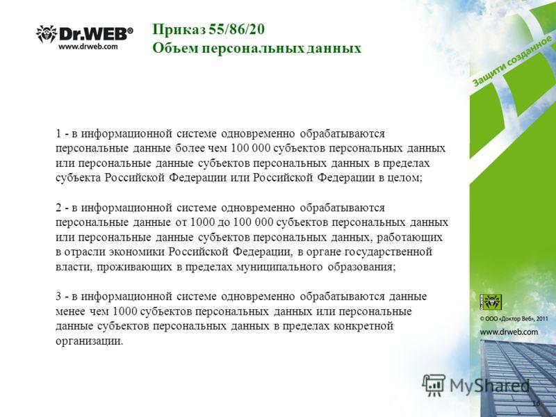 1 - в информационной системе одновременно обрабатываются персональные данные более чем 100 000 субъектов персональных данных или персональные данные субъектов персональных данных в пределах субъекта Российской Федерации или Российской Федерации в цел