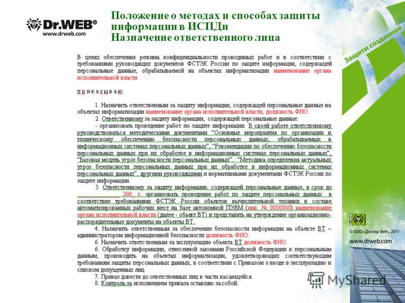 Положение о методах и способах защиты информации в ИСПДн Назначение ответственного лица 59