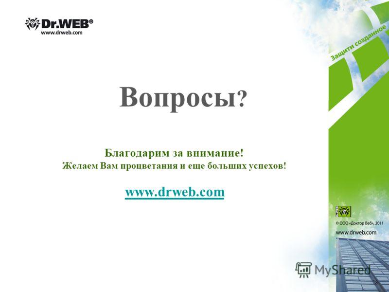 Вопросы ? Благодарим за внимание! Желаем Вам процветания и еще больших успехов! www.drweb.com 78