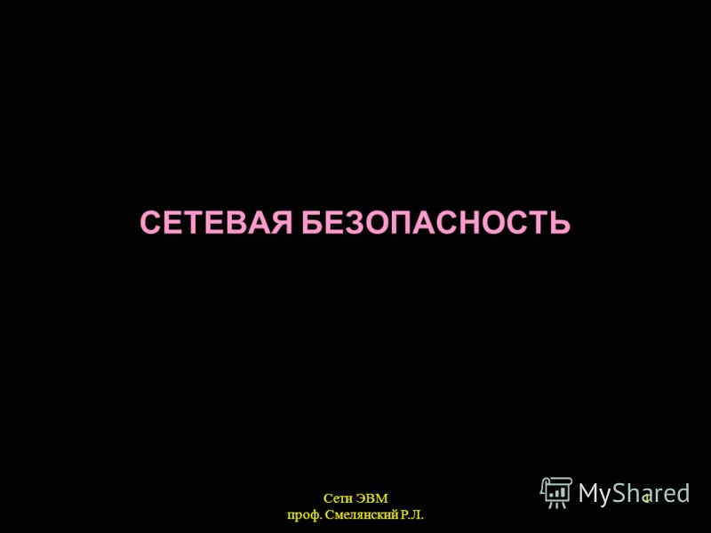 Сети ЭВМ проф. Смелянский Р.Л. 1 СЕТЕВАЯ БЕЗОПАСНОСТЬ