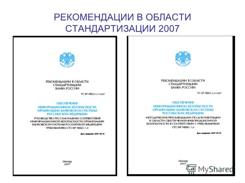 РЕКОМЕНДАЦИИ В ОБЛАСТИ СТАНДАРТИЗАЦИИ 2007