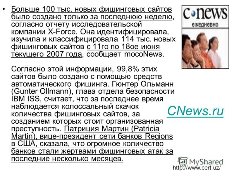 CNews.ru Больше 100 тыс. новых фишинговых сайтов было создано только за последнюю неделю, согласно отчету исследовательской компании X-Force. Она идентифицировала, изучила и классифицировала 114 тыс. новых фишинговых сайтов с 11го по 18ое июня текуще