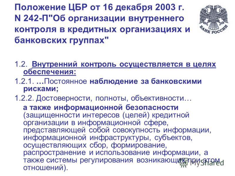 Положение ЦБР от 16 декабря 2003 г. N 242-П