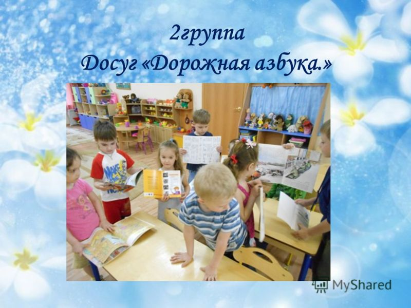 2группа Досуг «Дорожная азбука.»