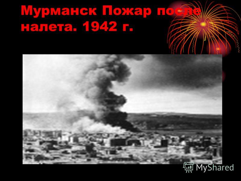 Мурманск Пожар после налета. 1942 г.