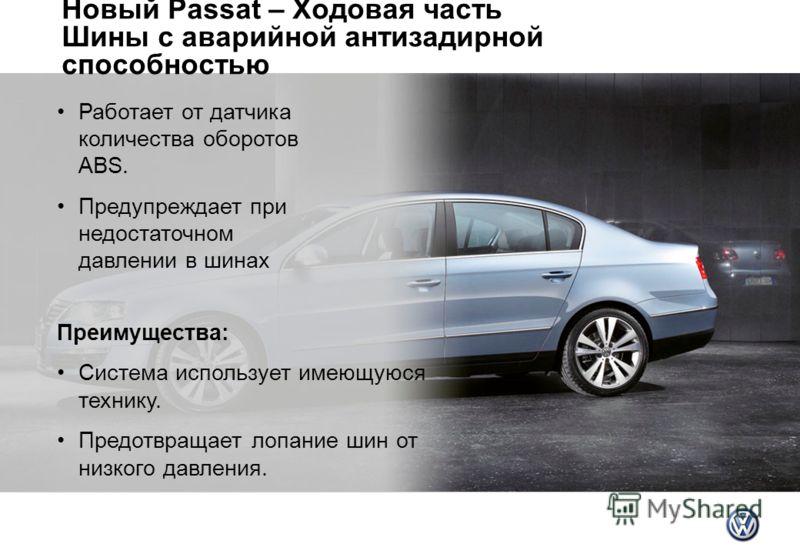 Новый Passat – Ходовая часть Шины с аварийной антизадирной способностью Работает от датчика количества оборотов ABS. Предупреждает при недостаточном давлении в шинах Преимущества: Система использует имеющуюся технику. Предотвращает лопание шин от низ