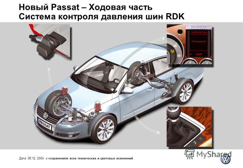 Новый Passat – Ходовая часть Система контроля давления шин RDK Дата: 08.12. 2004, с сохранением всех технических и цветовых изменений