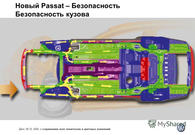 Новый Passat – Безопасность Безопасность кузова Дата: 08.12. 2004, с сохранением всех технических и цветовых изменений