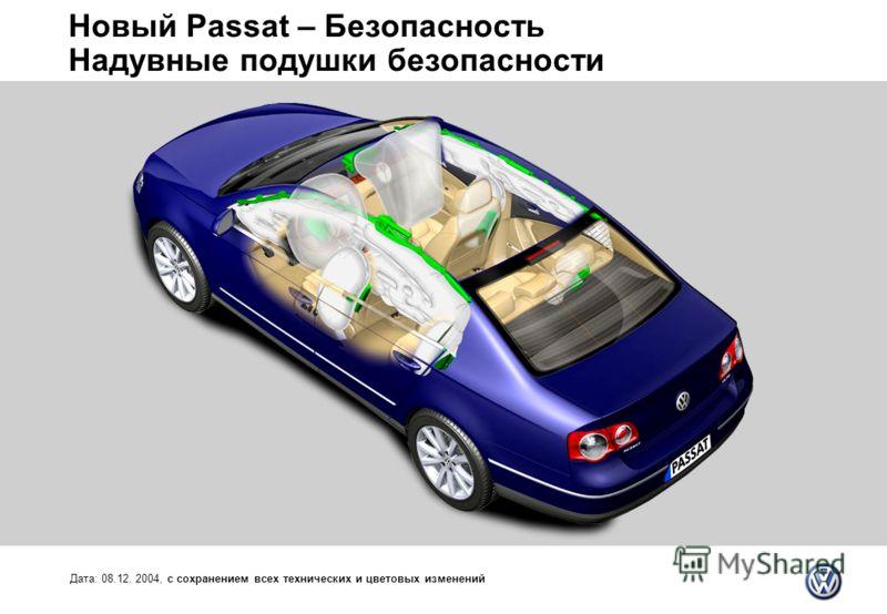Новый Passat – Безопасность Надувные подушки безопасности Дата: 08.12. 2004, с сохранением всех технических и цветовых изменений