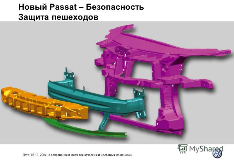 Новый Passat – Безопасность Защита пешеходов Дата: 08.12. 2004, с сохранением всех технических и цветовых изменений